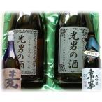 ショッピング大 名入れ の酒(大吟醸 京の華)&名前入り の焼酎(麦焼酎 麦玄武)木箱入