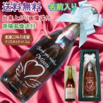 ショッピング名入れ 名入れ  スパークリングワインW(プレゼント 誕生日 結婚記念日 還暦祝い ギフト 女性 男性)
