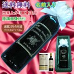 ショッピング名入れ 名入れ プレゼント ワインB(還暦祝い ギフト 名前入り 結婚祝い 男性 女性 母 贈り物 お酒 彫刻 赤ワイン)