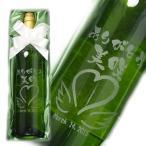 ホワイトデー 名入れ ワインC 誕生日 還暦祝い 退職祝い ギフト 名前入れ 男性 女性 母 贈り物 お酒 彫刻 白ワイン