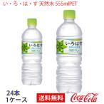 い・ろ・は・す 555mlPET 1ケース 24本入 安心のコカ・コーラ社直送 代引OK