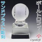名入れ ギフト プレゼント トロフィー SB-1C-B 小 クリスタルトロフィー 野球 ボール サンドブラスト彫刻 表彰 卒業 引退 記念品