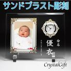 名入れ プレゼント 時計付アンティークフォトフレーム YU-11 出産祝い 内祝い 結婚祝い 記念品 ギフト お祝い