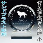 ペット位牌 クリスタル メモリアル KP-1小 サンドブラスト彫刻