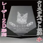 ペット位牌 クリスタル メモリアル KP-8小 レーザー彫刻 写真彫刻可