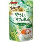 (代引き不可)ティーブティック やさしいデカフェ紅茶 マスカット 10TB×12セット 50553