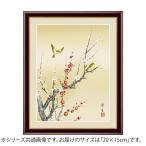 アート額絵 北山歩生 「紅白梅に鶯」 G4-BK064 20×15cm