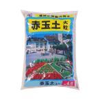 (代引き不可)あかぎ園芸 赤玉土 大粒 4L 10袋