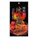 (代引き不可)小島食品工業 おつまみ 珍味 A200 唐辛子焼小鯛 16g×100袋