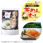 (代引き不可)こまち食品 比内地鶏ぞうすい×2 + 茶碗蒸し×3 + コンソメじゅれ×3 セット