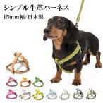 犬のハーネス 小型犬中型犬用 シンプル革ハーネス15mm幅 Mサイズ