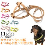 犬のハーネスセット 小型犬中型犬用 シンプル革ハーネス15mm幅+リード付 Mサイズ