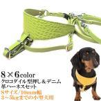 犬のハーネスセット 小型犬用 クロコダイル型押し革ハーネス10mm幅+リード付 Sサイズ