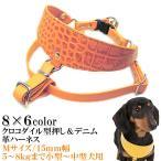 犬のハーネス 小型犬中型犬用 クロコダイル型押し革ハーネス15mm幅 Mサイズ