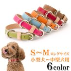 犬の首輪 犬首輪 小型犬用 シンプルベーシック革首輪 SMサイズ