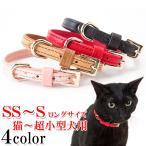 猫の首輪 犬首輪  猫、超小型犬用  オーストリッチ型押しレザー首輪10mm幅
