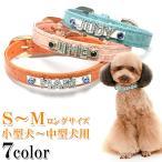 犬の首輪  犬首輪 小型犬中型犬用 クロコダイル型押しイニシャル首輪 ラインストーン SMサイズ