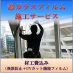 窓ガラスフィルム 施工サービス 飛散防止 + UVカット機能フィルム代込み