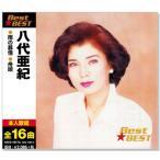 八代亜紀 ベスト (CD)