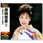 原田悠里 2 ベスト (CD)