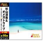 杉山清貴&オメガトライブ ベスト (CD)