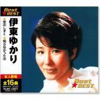 伊東ゆかり ベスト (CD)