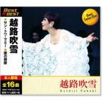 越路吹雪 ベスト (CD)