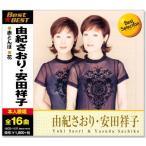 由紀さおり・安田祥子 ベスト (CD)