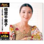 倍賞千恵子 ベス ト(CD)