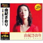 由紀さおり ベスト (CD)