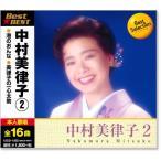 中村美律子 2 ベスト (CD)