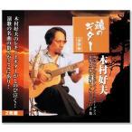 木村好夫 魂のギター 演歌編 2枚組 (CD)