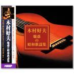 木村好夫 魅惑の昭和歌謡集 (CD3枚組) 3CD-316