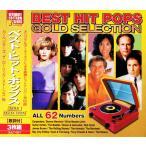 �٥��ȡ��ҥåȡ��ݥåץ� 3���� 62���� GOLD SELECTION (CD)