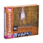 ムード・ミュージックベスト 3枚組 60曲入  (CD)