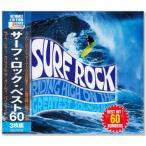サーフ・ロック・ベスト 3枚組 全60曲入 (CD)