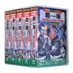 戦争映画 パーフェクトコレクション Vol.1 全5巻 DVD50枚組(収納ケース付)セット