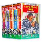 アカデミー賞ベスト100選 Vol.1 全5巻 DVD50枚組(収納ケース付)セット画像