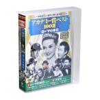 アカデミー賞 ベスト100選 ローマの休日 DVD10枚組 (ケース付)セット