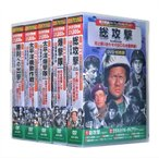 戦争映画 パーフェクトコレクション Vol.2 全5巻 DVD50枚組(収納ケース付)セット