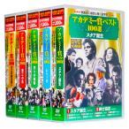 アカデミー賞ベスト100選 Vol.2 全5巻 DVD50枚組(収納ケース付)セット画像