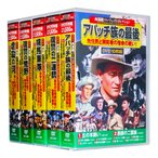 西部劇 パーフェクトコレクション Vol.3 全5巻 DVD50枚組(収納ケース付)セット