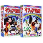 まんがイソップ物語 全2巻 DVD20枚組 (収納ケース付)セット