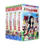 グリム 名作劇場 全4巻 DVD40枚組
