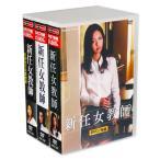 新任女教師 全3巻 DVD21枚組  収納ケース付  セット