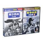 戦争映画 大全集 全2巻 DVD20枚組 (収納ケース付) セット