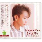 研ナオコ ベストヒット14 (CD)