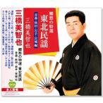 三橋美智也 郷愁の特選・東北民謡 (青森・秋田・岩手・宮城) (CD)