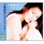 工藤静香 ベストヒット15 (CD)