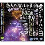 スター 千夜一夜 こころの青春 愛が生まれた日 (CD)